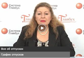 График отпусков по ТК РФ: как составить, сроки составления календаря на следующий год