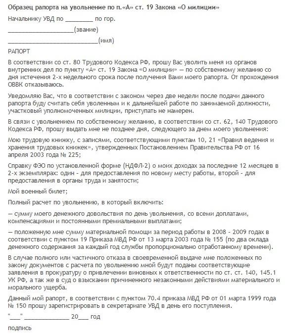 Рапорт на увольнение из МВД по собственному желанию: образец написания