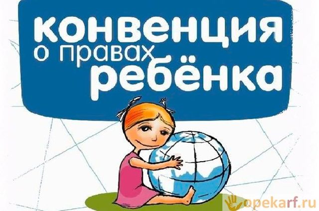 Конвенция ООН о правах ребенка: краткое содержание, как защищаются права детей