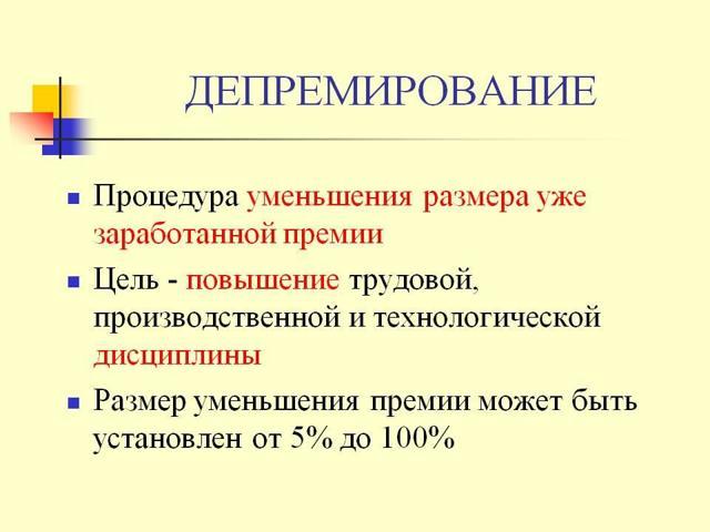 Служебная записка на депремирование сотрудника: образец служебки