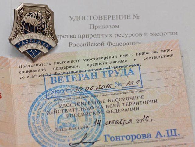 Отпуск ветеранам труда без сохранения заработной платы по ТК РФ
