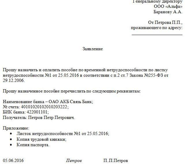 Образец заявления на оплату больничного листа после увольнения и правила его подачи