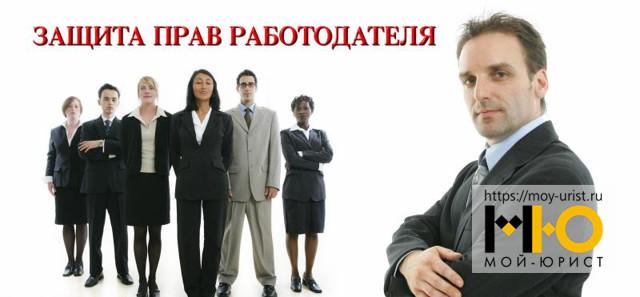 Защита прав и интересов работодателя в суде по трудовым спорам