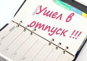 Уведомление об отпуске по графику: образец предоставление за 2 недели работнику