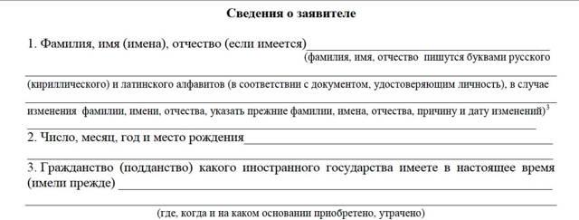 Образец заявления на РВП по браку, пример заполнения анкеты и причины для отказа