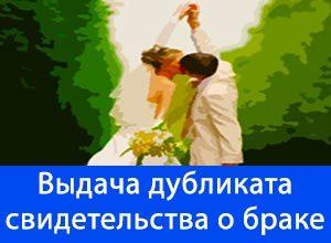 Утеряно свидетельство о браке: как восстановить и где получить дубликат