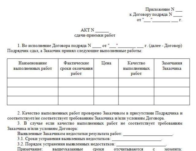 Акт сдачи-приемки оказанных услуг: образец и порядок оформления