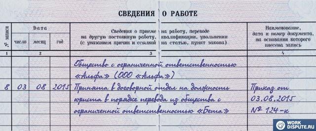 Увольнение в порядке перевода