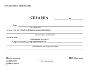 Справка о неиспользовании льготного отпуска: образец документа