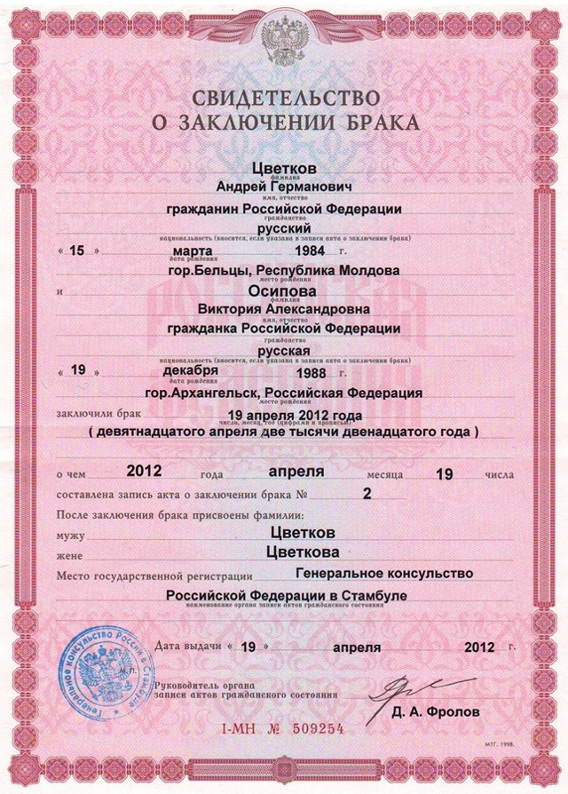 Как поменять паспорт после замужества через Госуслуги