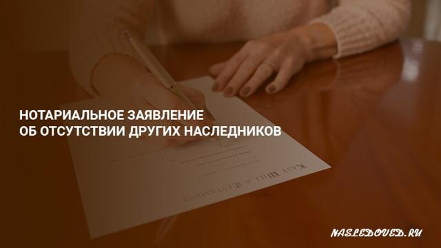 Нотариальное заявление об отсутствии брака - порядок составления