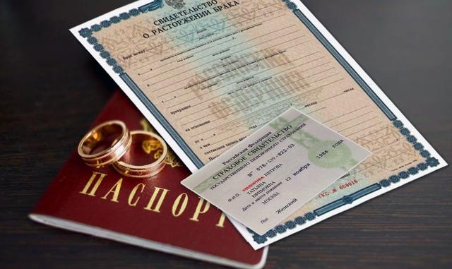 Справка о смене фамилии из ЗАГСа при вступлении в брак и после развода
