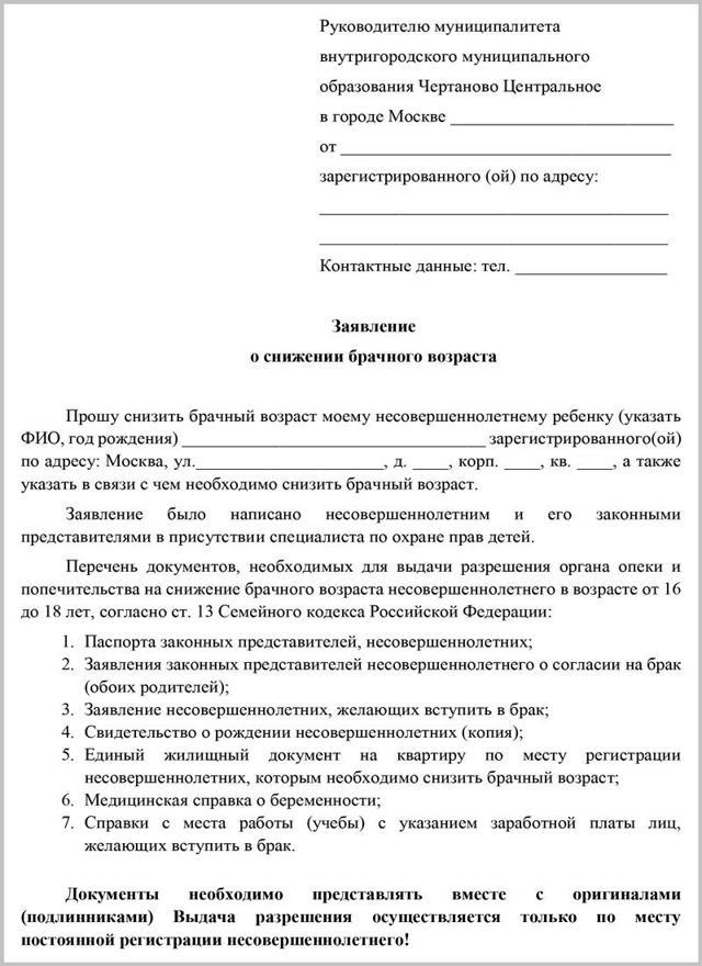 Ранние браки в России – можно ли выйти замужжениться в 16 лет по Семейному кодексу