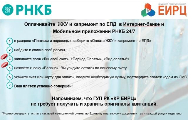 Оплата ЖКХ (ЖКУ) без комиссии по лицевому счету через интернет и другими способами