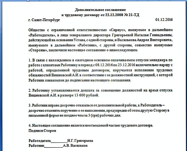 Совмещение должностей на период отпуска основного работника по ТК РФ