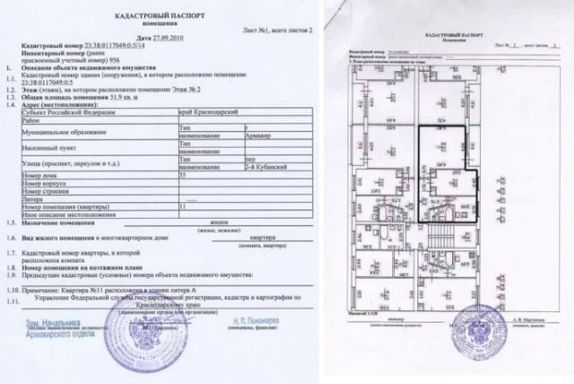 Кадастровый паспорт на квартиру: как получить и как он выглядит