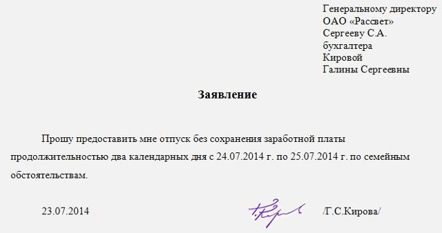 Отпуск за свой счет (без сохранения заработной платы, административный): что говорится в Трудовом кодексе