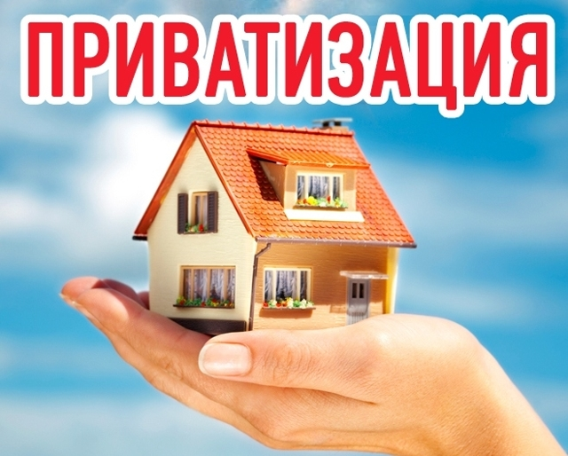 Приватизация квартиры: с чего начать, порядок действий, документы