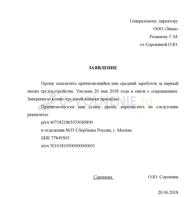 Заявление на выплату выходного пособия за второй месяц при сокращении: образец и порядок подачи