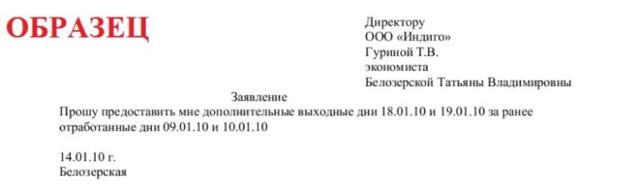 Отгулы за ранее отработанное время по Трудовому кодексу РФ