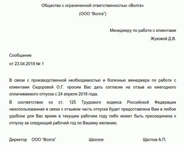 Заявление об отмене отпуска: образец написания и порядок подачи