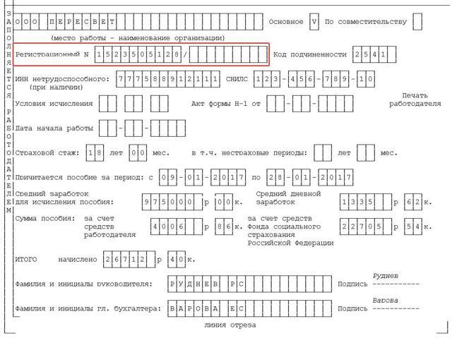 Больничный лист по беременности и родам: образец заполнения листка нетрудоспособности