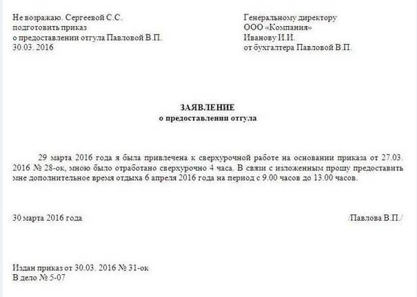 Отгулы за работу в выходные и праздничные дни по ТК РФ: как предоставляются и оплачиваются