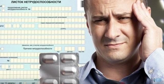 Больничный после аппендицита: сколько дней доится после удаления