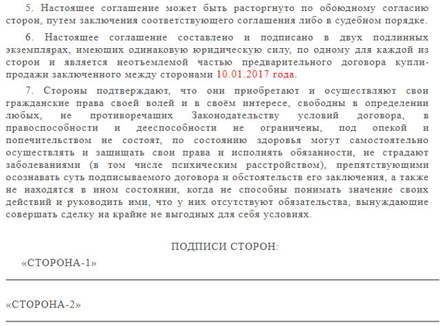 Задаток и аванс: в чем разница юридическая по ГК РФ, расшифровка понятий