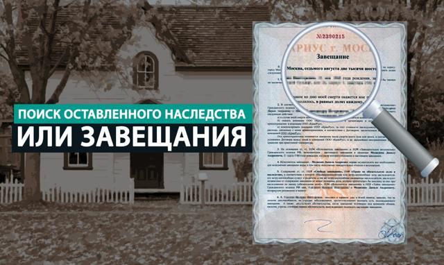 Как найти наследников умершего человека: запрос в нотариальную палату и другие способы