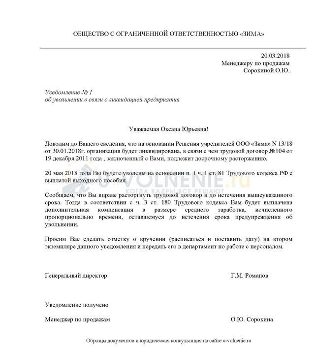 Увольнение при закрытии обособленного подразделения, ликвидации филиала