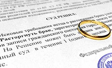 Образец заявления на развод в республике Беларусь