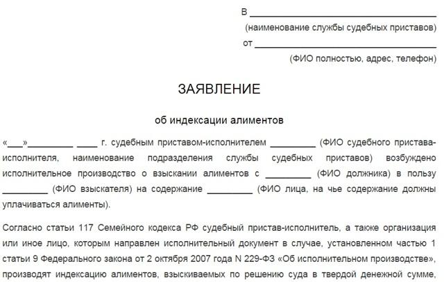 Исковое заявление об увеличении размера алиментов – образец документа