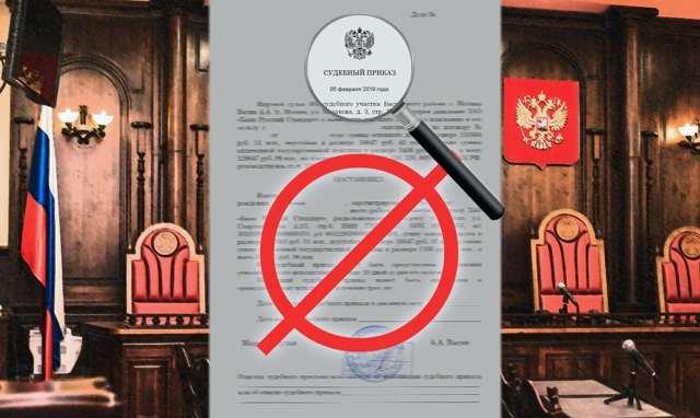 Отмена судебного приказа о взыскании алиментов: образец заявления и порядок действий