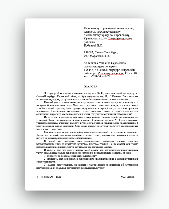 Куда жаловаться на управляющую компанию в Москве, СПб и других городах