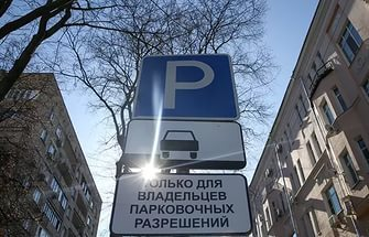 Парковочное разрешение многодетной семьи – как получить бесплатную парковку