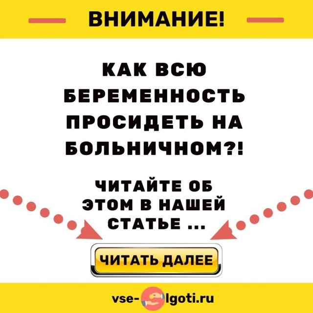 Легкий труд по беременности: Трудовой кодекс, перевод, с какого срока